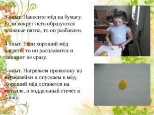 3 опыт. Нанесите мёд на бумагу. Если вокруг него образуются влажные пятна, т