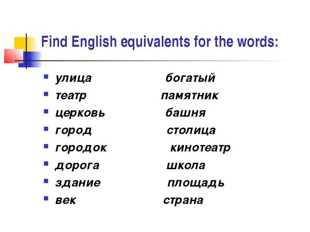 Find English equivalents for the words: улица богатый театр памятник церковь...