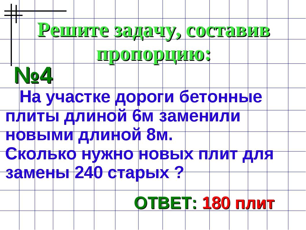 Решите задачу, составив пропорцию: №4 На участке дороги бетонные плиты длиной...