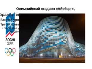 Олимпийский стадион «Айсберг»,