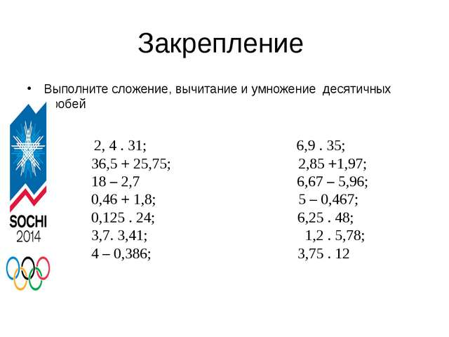 Закрепление Выполните сложение, вычитание и умножение десятичных дробей 2, 4...