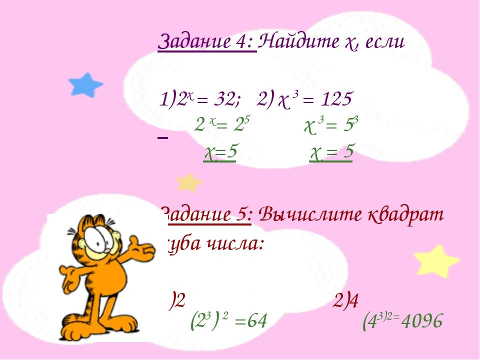 Задание 4: Найдите х, если 2х = 32; 2) х 3 = 125 Задание 5: Вычислите квадрат...