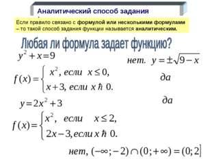 Если правило связано с формулой или несколькими формулами – то такой способ з