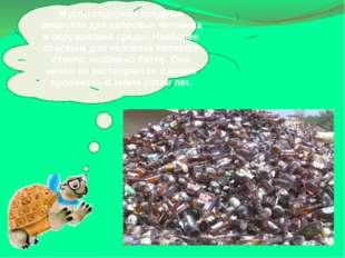 Мусор содержит вредные вещества для здоровья человека и окружающей среды. Наи
