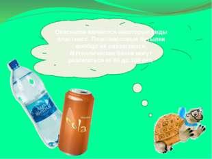 Опасными являются некоторые виды пластмасс. Пластмассовые бутылки вообще не р