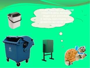 Мыдолжны бросать мусор только вурну, мусорное ведро или контейнер. Атеперь