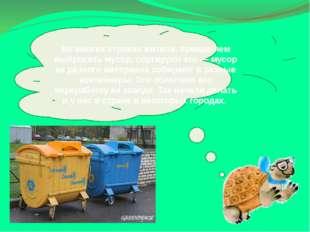 Вомногих странах жители, прежде чем выбросить мусор, сортируют его— мусор