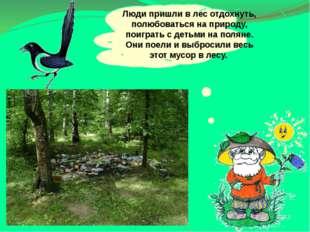 Люди пришли в лес отдохнуть, полюбоваться на природу, поиграть с детьми на п