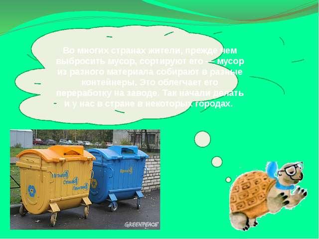 Вомногих странах жители, прежде чем выбросить мусор, сортируют его— мусор...