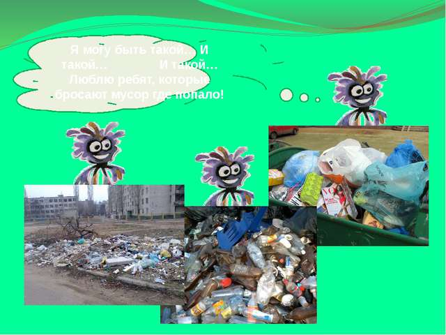 Я могу быть такой… И такой… И такой… Люблю ребят, которые бросают мусор где п...