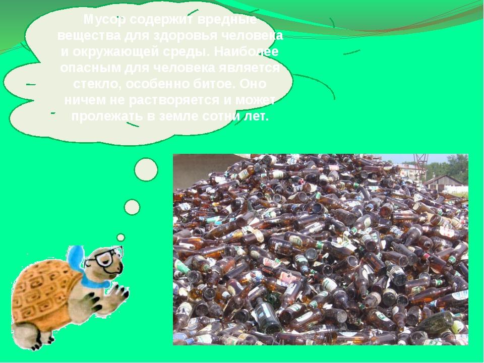 Мусор содержит вредные вещества для здоровья человека и окружающей среды. Наи...