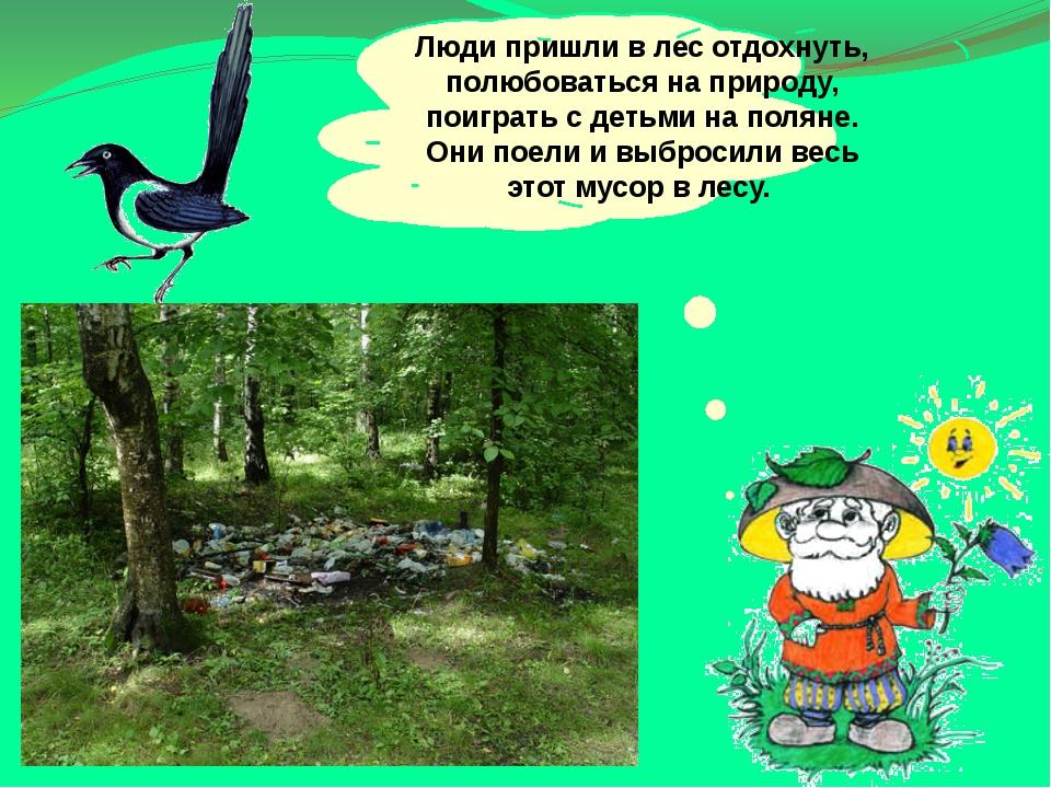 Люди пришли в лес отдохнуть, полюбоваться на природу, поиграть с детьми на п...