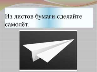 Из листов бумаги сделайте самолёт.