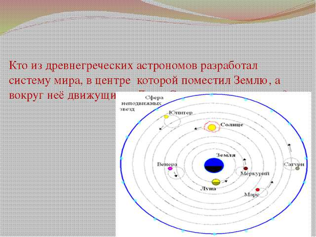 Кто из древнегреческих астрономов разработал систему мира, в центре которой п...