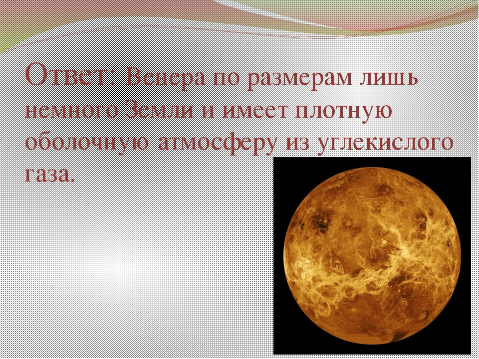 Ответ: Венера по размерам лишь немного Земли и имеет плотную оболочную атмосф...