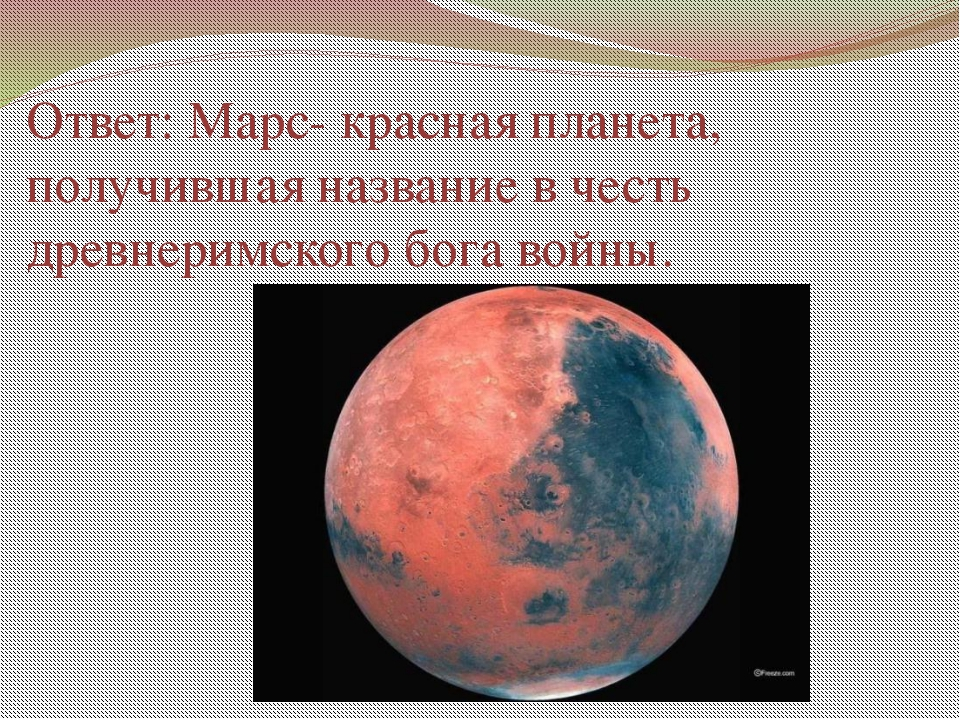 Ответ: Марс- красная планета, получившая название в честь древнеримского бога...