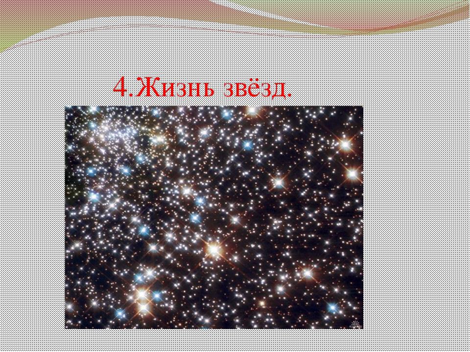 4.Жизнь звёзд.