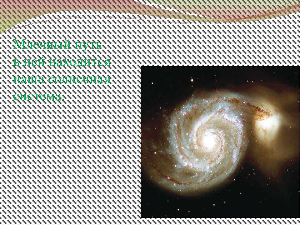 Млечный путь в ней находится наша солнечная система.