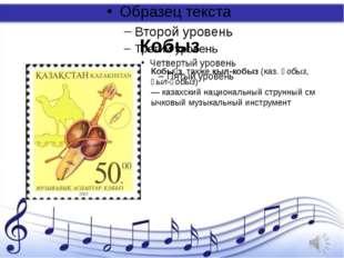 Кобыз Кобы́з, такжекыл-кобыз(каз.қобыз, қыл-қобыз) —казахскийнациональны