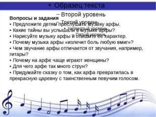 Вопросы и задания • Предложите детям прослушать музыку арфы. • Какие тайны вы