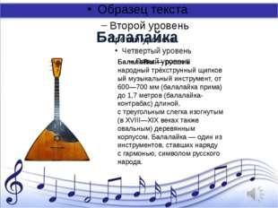 Балалайка Балалайка— русский народныйтрёхструнныйщипковыймузыкальный инст