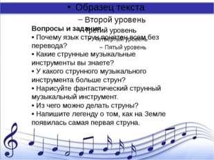 Вопросы и задания • Почему язык струн понятен всем без перевода? • Какие стр