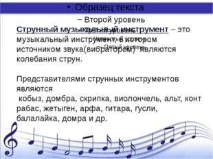 Струнный музыкальный инструмент – это музыкальный инструмент, в котором исто