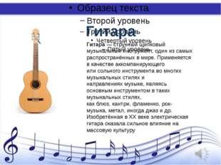 Гитара Гитара—струнный щипковый музыкальный инструмент, один из самых распр