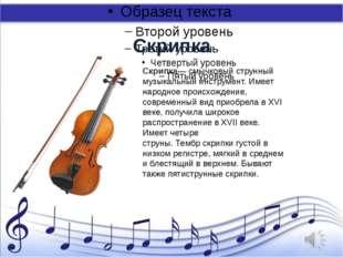 Скрипка Скрипка— смычковыйструнный музыкальный инструмент. Имеет народное пр
