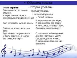 Песня скрипки Смычок летал по тонким струнам, И звуки дивные лились. Взор му