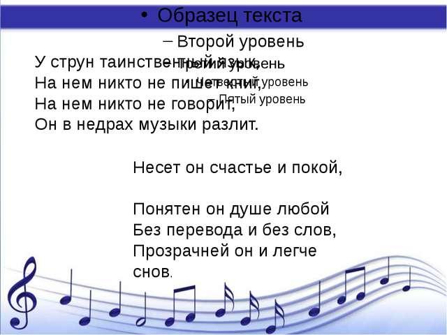 У струн таинственный язык, На нем никто не пишет книг, На нем никто не говор...