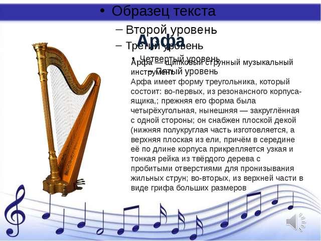 Арфа Арфа— щипковыйструнныймузыкальный инструмент. Арфа имеет форму треуго...