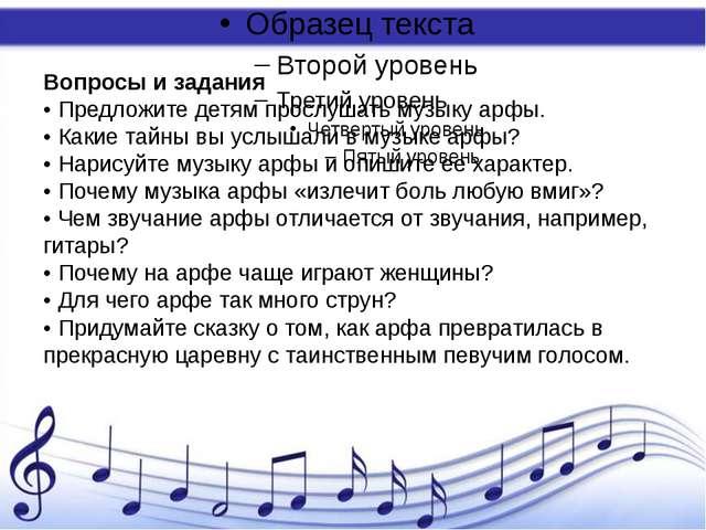 Вопросы и задания • Предложите детям прослушать музыку арфы. • Какие тайны вы...