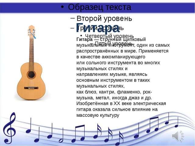 Гитара Гитара—струнный щипковый музыкальный инструмент, один из самых распр...
