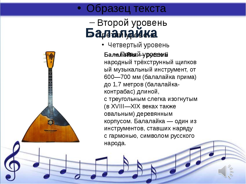 Балалайка Балалайка— русский народныйтрёхструнныйщипковыймузыкальный инст...