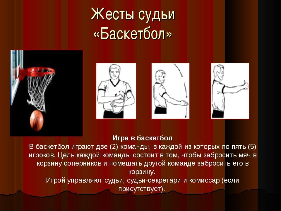Жесты судьи «Баскетбол» Игра в баскетбол В баскетбол играют две (2) команды,...
