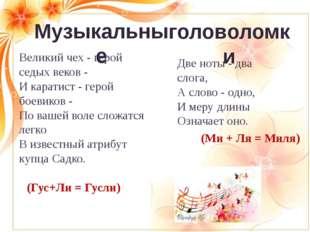 Музыкальные головоломки Великий чех - герой седых веков - И каратист - герой