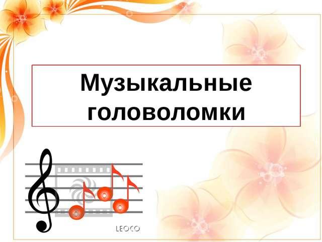 Музыкальные головоломки