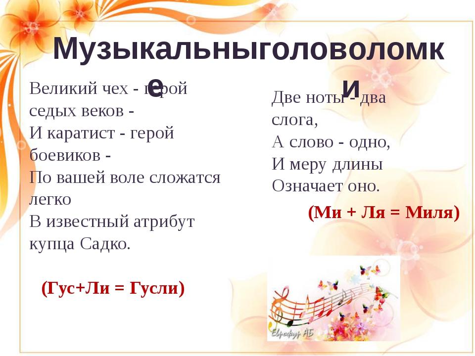 Музыкальные головоломки Великий чех - герой седых веков - И каратист - герой...