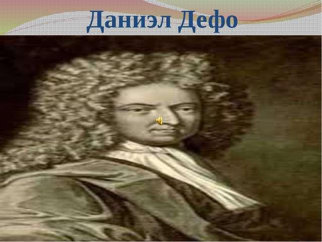 Даниэл Дефо