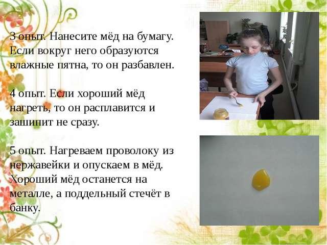 3 опыт. Нанесите мёд на бумагу. Если вокруг него образуются влажные пятна, т...