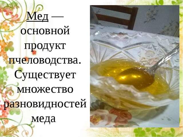 Мед — основной продукт пчеловодства. Существует множество разновидностей меда