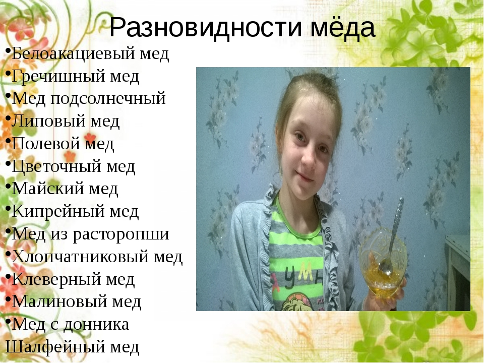 Разновидности мёда Белоакациевый мед Гречишный мед Мед подсолнечный Липовый м...