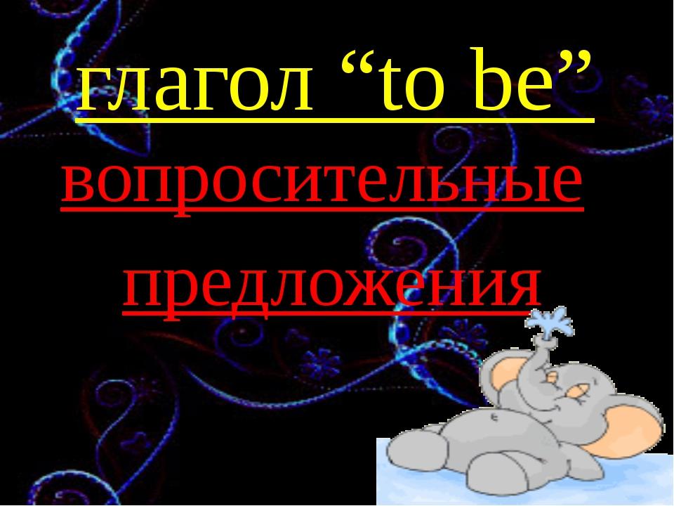 """глагол """"to be"""" вопросительные предложения"""