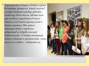 Через участие в акции «Доброе сердце» волонтеры (учащиеся нашей школы) смогут