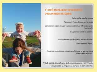 У этой малышки начинается счастливая история: Лебедева Евгения Викторовна Про