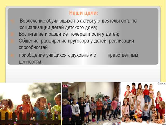 Наши цели: Вовлечение обучающихся в активную деятельность по социализации дет...