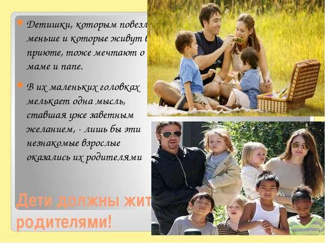 Дети должны жить с родителями! Детишки, которым повезло меньше и которые живу...