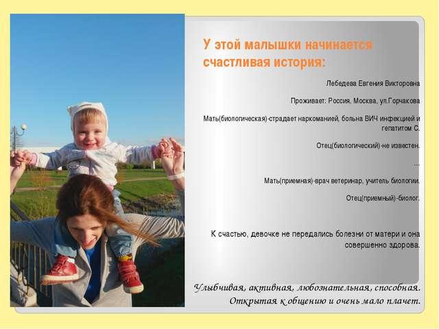 У этой малышки начинается счастливая история: Лебедева Евгения Викторовна Про...