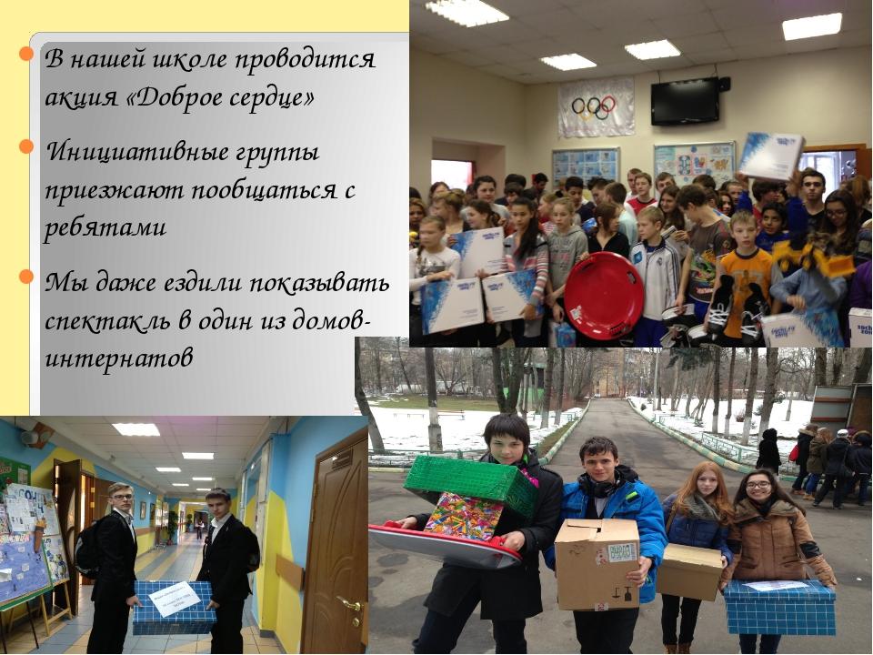 В нашей школе проводится акция «Доброе сердце» Инициативные группы приезжают...